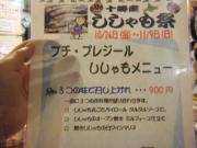 2008_10250001.JPG