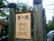2008_11190001.JPG